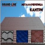 "Металлочерепица Grand Line  ""Кредо (Кантри)"""